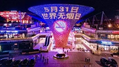 上海成人吸烟率指标首次降至20%以内 达全国领先水平
