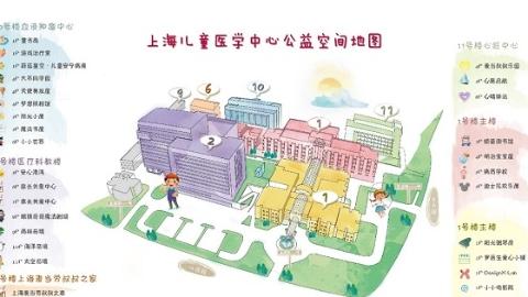 改善患儿就医体验 上海儿童医学中心发布全国首张儿童医院公益空间地图