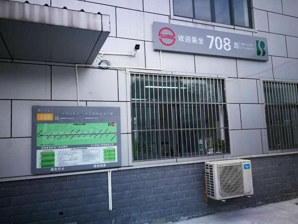 公交708路新桥火车站新站今晨启用(车队供图)2.jpg