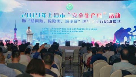 """防风险 除隐患 遏事故……上海""""安全生产月""""活动启动"""