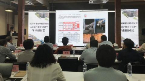 """""""跨学科视野中的苏河湾人文遗产研究与保护""""研讨会举行"""