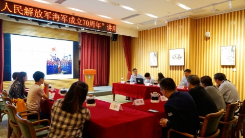 """上海市国防教育协会举办主题讲座 关注""""七十岁人民海军"""""""
