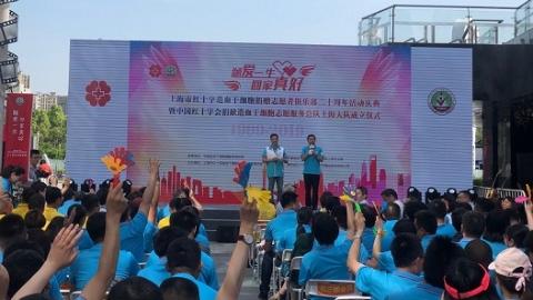 中国红十字会捐献造血干细胞志愿服务总队上海大队成立
