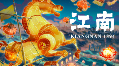 动画电影《江南》7月抢先亮相CCG EXPO,制造业的热血少年了解一下?