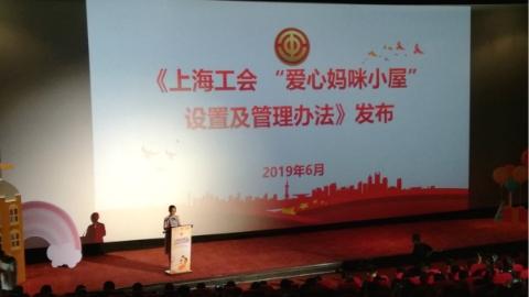 """上海""""爱心妈咪小屋""""设置及管理办法出台 今年将新增400家"""