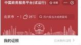 中国政务服务平台小程序上线支付宝 在指尖通办全国事儿