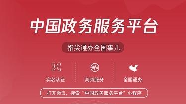 指尖通办200多项全国事 首个全国性政务服务微信小程序上线