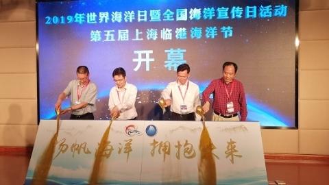 上海海洋高端研发与转化功能性平台招募英才  海洋经济新平台呼之欲出