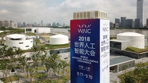 2019世界人工智能大会获批 8月29日上海见