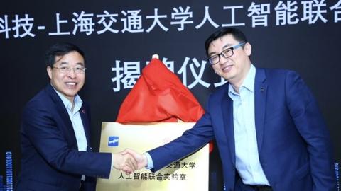 校企合作助力AI创新 深兰科技-上海交大人工智能联合实验室成立
