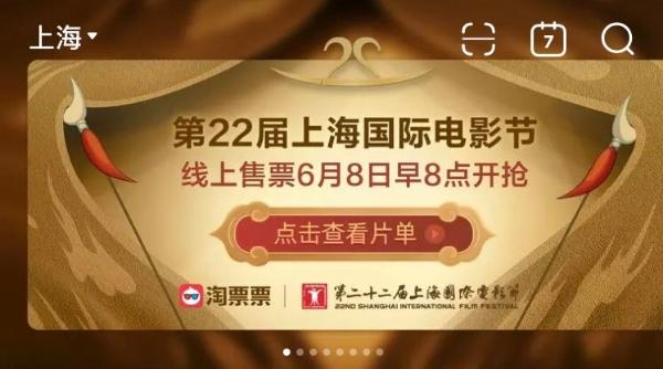你准备好了吗?第22届上海国际电影节明早八点淘票票准时开票