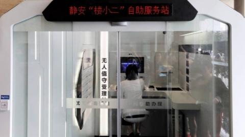 """静安推出""""楼小二""""自助服务站 企业办事像用ATM机一样方便"""