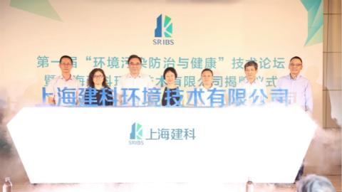 """重视环境保护 首届""""环境污染防治与健康""""技术论坛举行"""