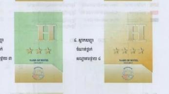 柬埔寨旅游部将严惩虚假星级酒店