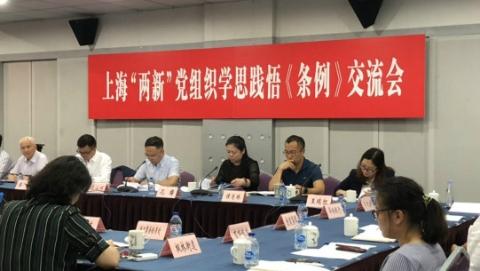 """上海""""两新""""党组织从""""公转""""到""""自转"""" 举办学思践悟《党支部工作条例》学习交流会"""