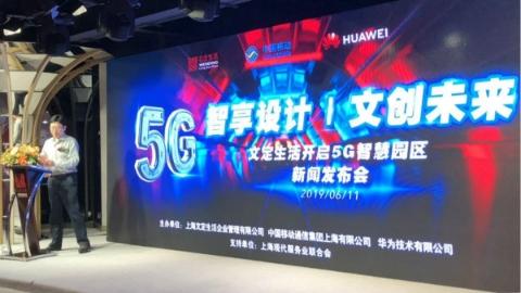 上海知名文创地标与华为签约战略合作  徐汇年底实现全区5G连续覆盖