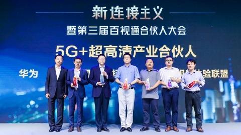 """全国广电首个系统性的数据系统""""智慧中台""""在上海启动"""