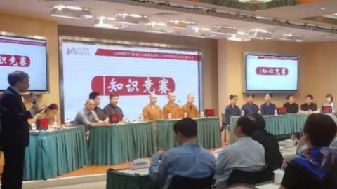 上海举行宗教界学习新修订《宗教事务条例》、《上海市宗教事务条例》知识竞赛