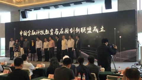 中国金融科技教育与应用创新联盟在沪成立