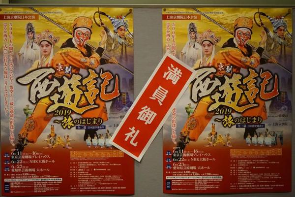 """日本人有多爱""""悟空戏""""呢?看《五百年后孙悟空》戏票有多抢手!"""