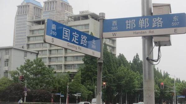 """复旦所在地为啥叫""""邯郸路""""?"""