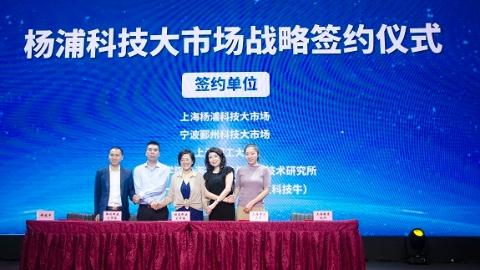 杨浦科技大市场揭牌 助力科技成果快速转化