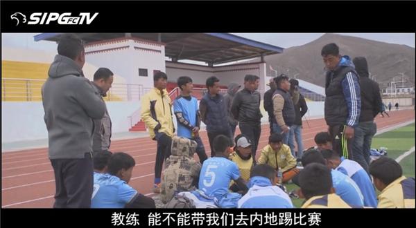 上港公益微电影正式上线!记录西藏足球孩子圆梦之旅收获满满感动