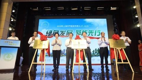2019年上海市节能宣传周活动今开幕 去年完成产业结构调整项目1460项