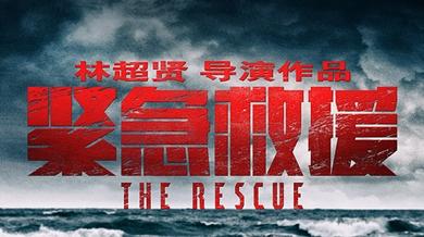 """电影《紧急救援》征战明年春节档 演绎""""真实海上救援"""""""