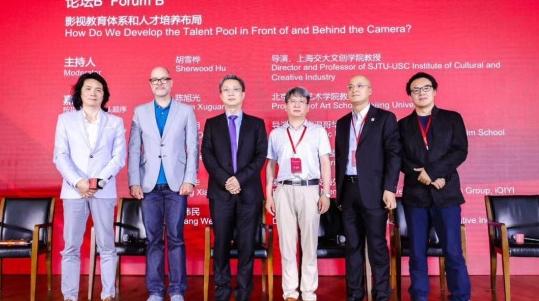 第六届全球电影产业链发展论坛召开 中国电影工业化任重道远