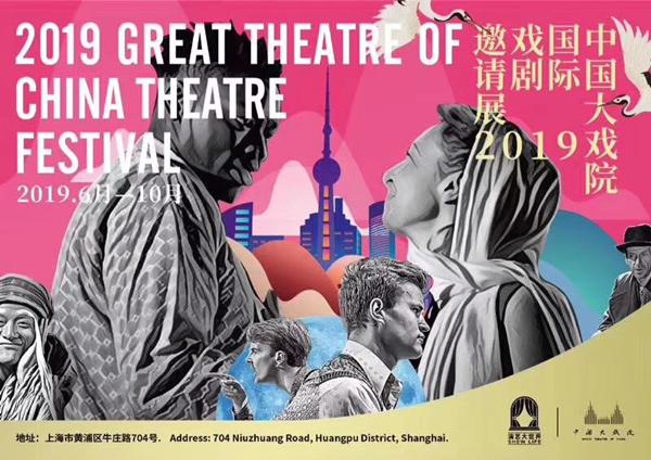 中国大戏院2019国际戏剧邀请展海报_副本.jpg