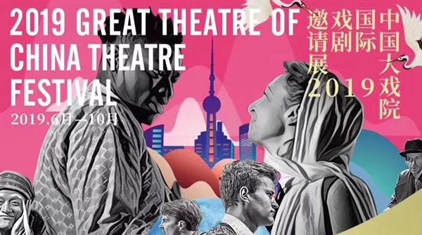 2019国际戏剧邀请展来了!6月起,一大波国际好剧将首演放在上海