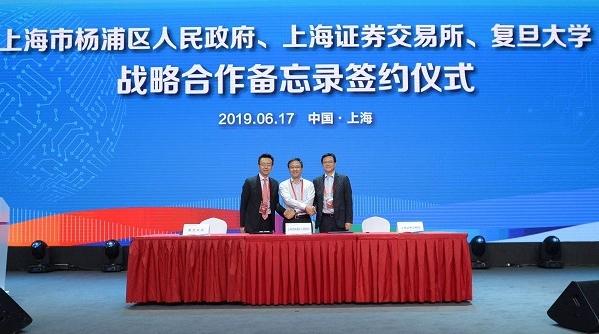 杨浦联手上交所和复旦大学 设立浦江资本市场实训基地