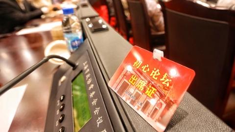 """首届""""初心论坛""""上午在上海市政协举行"""