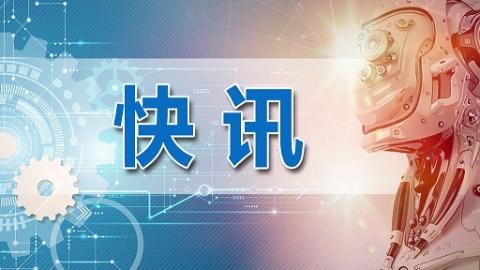 """G60松江科创走廊升起""""未来之星"""" 复宏汉霖松江生物医药产业化基地上午开工"""