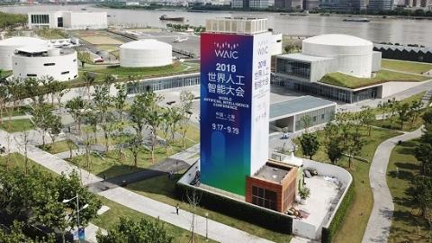 2019世界人工智能大会8月底在上海浦江两岸举办