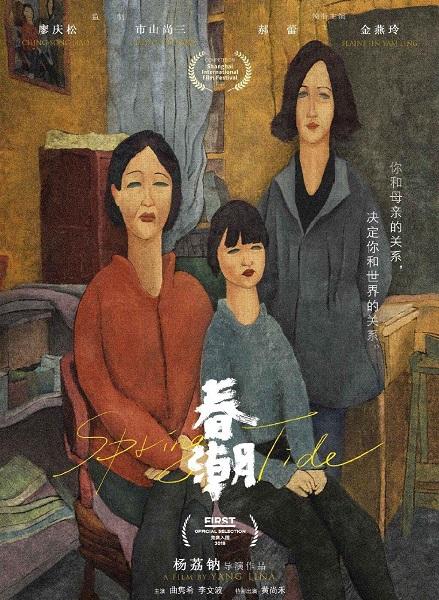 《春潮》:你和母亲的关系,决定你和世界的关系