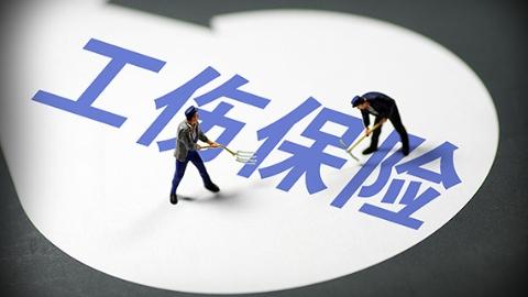 上海工伤保险企业缴费持续减负 沪举行工伤保险集中宣传日活动