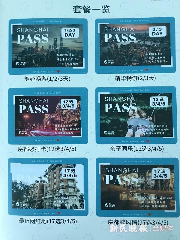上海城市通票Shanghai Pass面世 首批六款覆盖九成景区景点