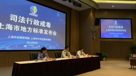 全国首个戒毒领域标准体系来了!上海发布6项司法行政戒毒地方标准