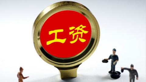 一服饰公司拖欠36名劳动者124.2万余元工资 上海公布欠薪黑名单