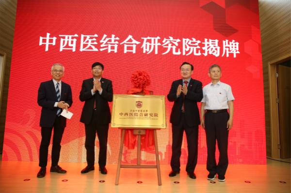 香港买马最准资料_中西医结合研究院揭牌成立上海中医药大学