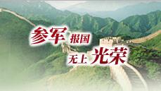 上海将从普通高等学校毕业生中直接招收士官,这9类专业学生可报名