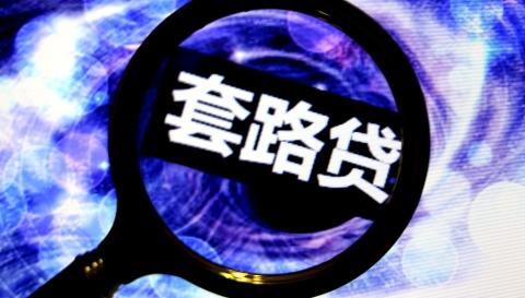 """""""套路贷""""究竟有哪些套路?杨浦检察官以案释法揭秘五大套路"""