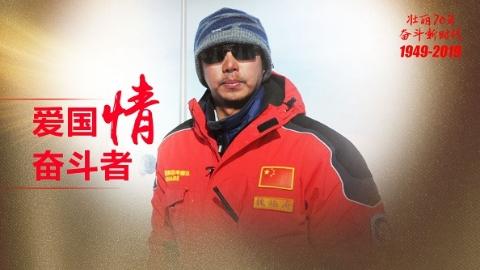 爱国情 奋斗者 | 中国青年五四奖章获得者魏福海:九赴南极 最爱那一抹飘扬的红色
