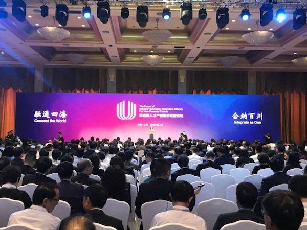 新金融人才产教融合联盟第一届理事会暨论坛在上海成功举办