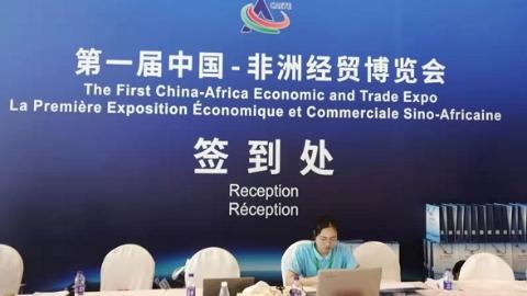 第一届中国-非洲经贸博览会明起举行 上海多家企业参展
