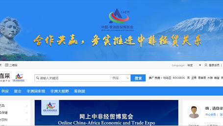 中国—非洲经贸博览会网上平台全面上线