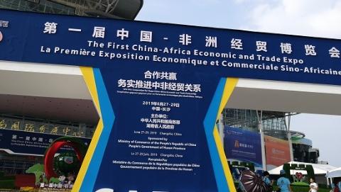 六月长沙 命运与共 首届中国-非洲经贸博览会上海展馆未开先热