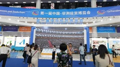 首届中国—非洲经贸博览会上午在湖南开幕